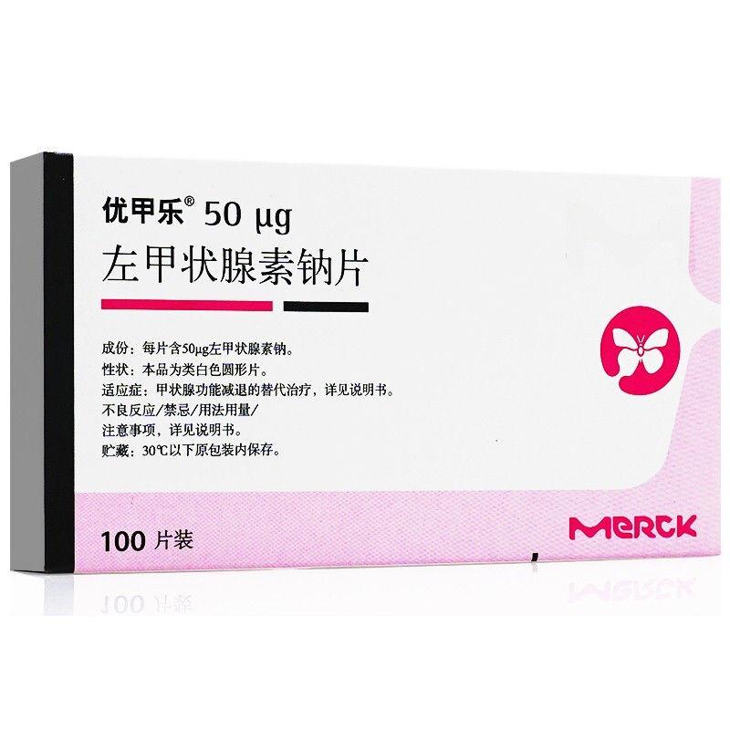 【RX】优甲乐 左甲状腺素钠片 50ug*100片/盒图片10