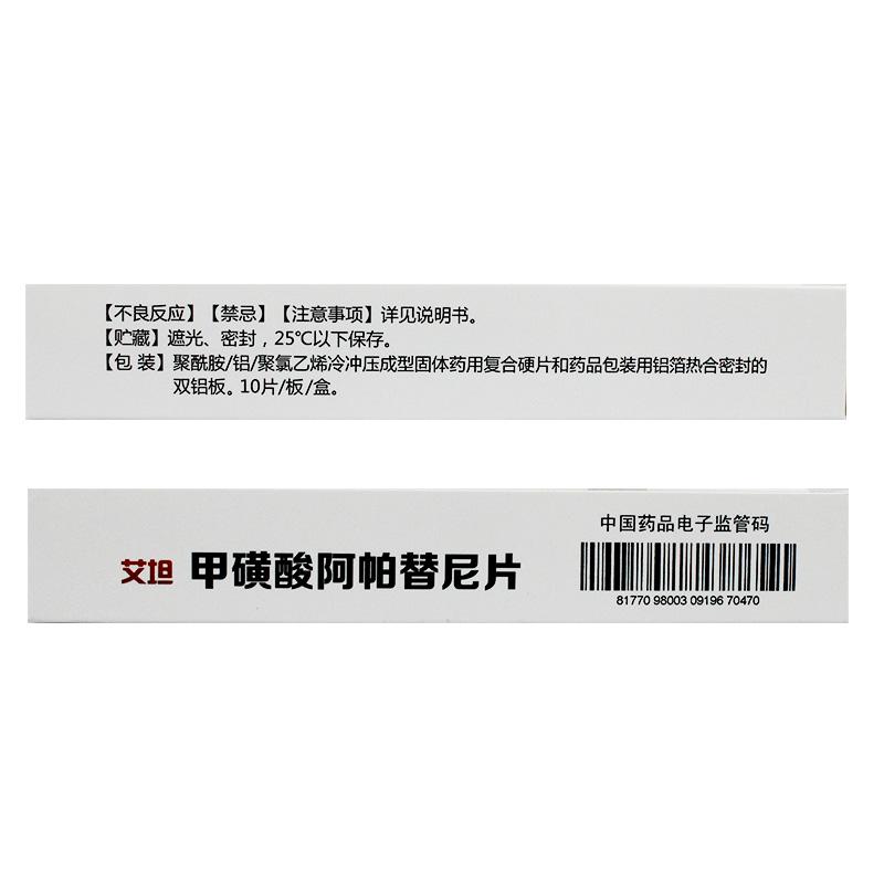 艾坦 甲磺酸阿帕替尼片 0.25g*10片/盒图片6