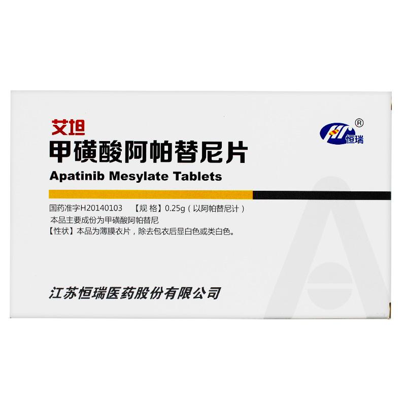 艾坦 甲磺酸阿帕替尼片 0.25g*10片/盒图片4